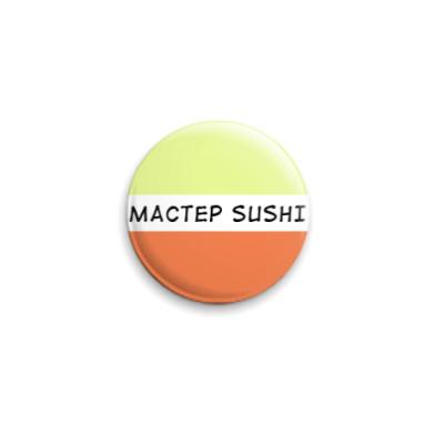 Значок 25мм  Я Мастер Суши