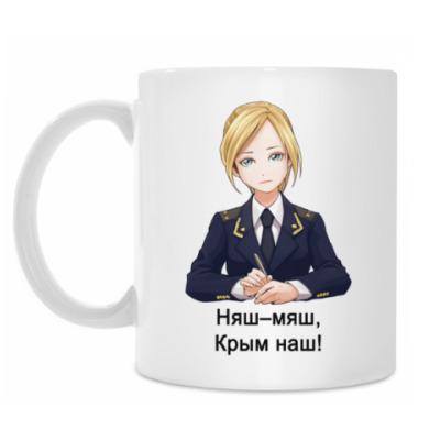 Кружка Няш–мяш, Крым наш!