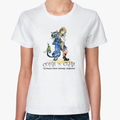 Классическая футболка 'Соня и Сеня'