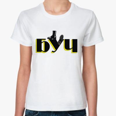 Классическая футболка Буч