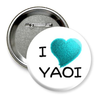 Значок 75мм I love yaoi