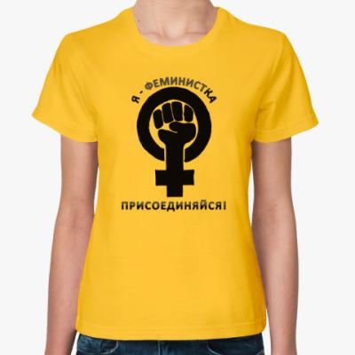 Женская футболка Я - феминистка