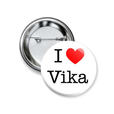 Значок 37мм  'I love Vika'