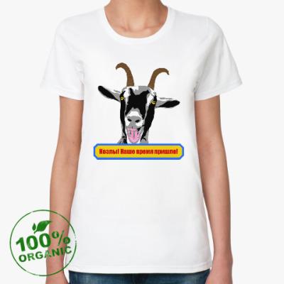 Женская футболка из органик-хлопка Козлы! Наше время пришло!