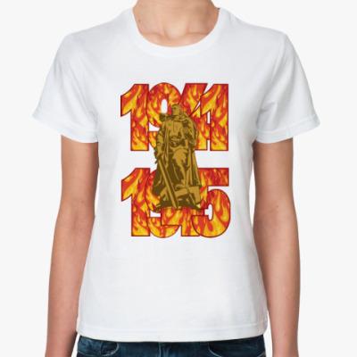 Классическая футболка С Днем Победы 1941-1945
