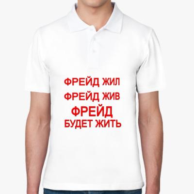 Рубашка поло ФРЕЙД будет жить