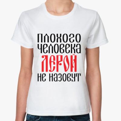 Классическая футболка Лера