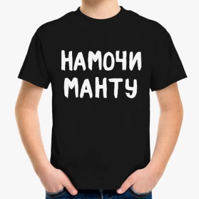 Детская футболка намочи манту