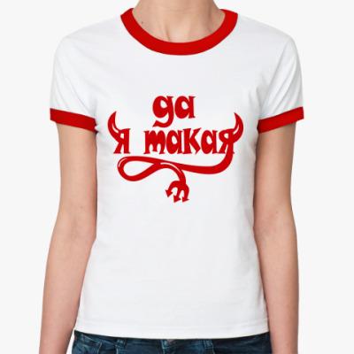 Женская футболка Ringer-T Я такая - дьявол