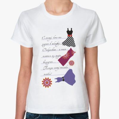 Классическая футболка Ношу только майки!