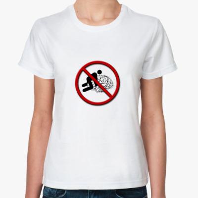 Классическая футболка Берегите мозг!