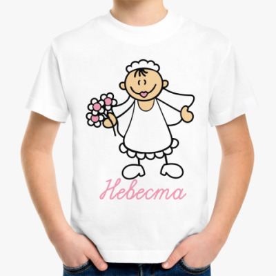 Детская футболка Невеста