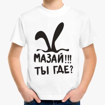 Детская футболка Мазай!!! Ты где?