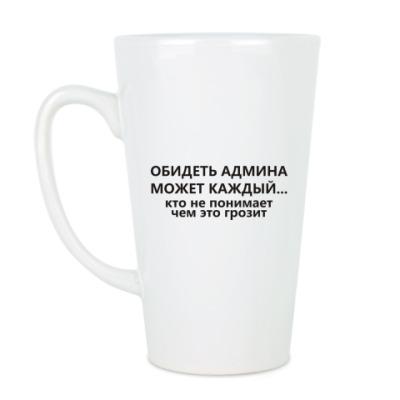 Чашка Латте Обидеть админа может каждый...