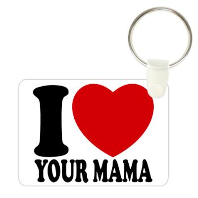 Люблю твою маму