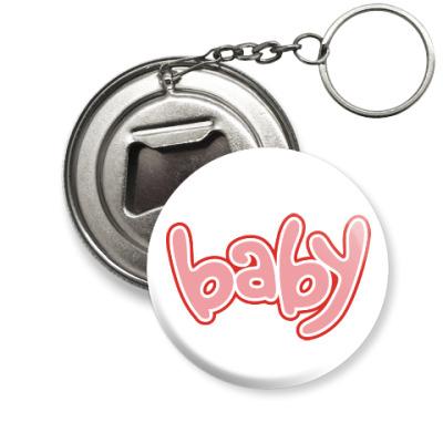 Брелок-открывашка Baby