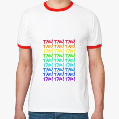 Футболка Ringer-T 27 ТАКов
