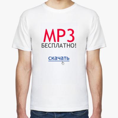 Футболка MP3