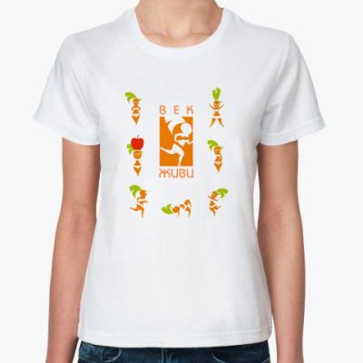 Классическая футболка Век живи