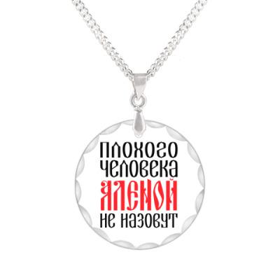 Кулон Алена