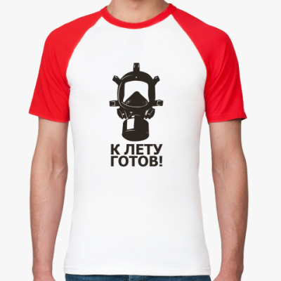 Футболка реглан К лету готов!