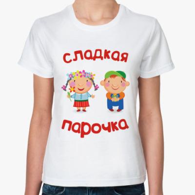 Классическая футболка Сладкая парочка