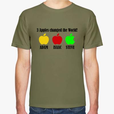 Футболка 3 яблока изменили мир