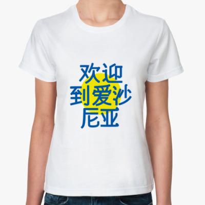 Классическая футболка Китай