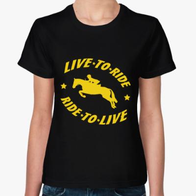 Женская футболка Конный спорт - Live to ride!