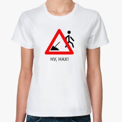 Классическая футболка Ну нах