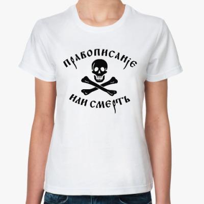 Классическая футболка Правописание