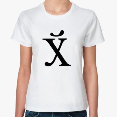 Классическая футболка Буква их трёх слов