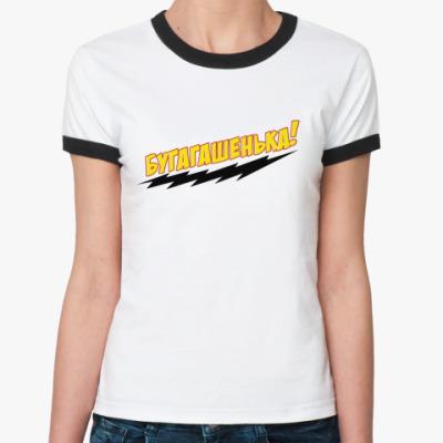 Женская футболка Ringer-T бугагашенька