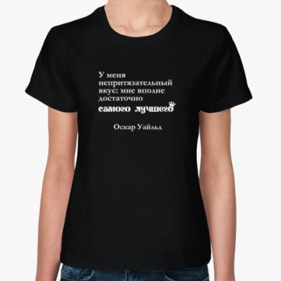 Женская футболка непритязательный вкус