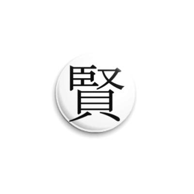 Значок 25мм Иероглиф ken (мудрость)