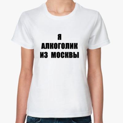 Классическая футболка   Алко