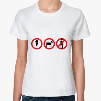 Классическая футболка Запрещено