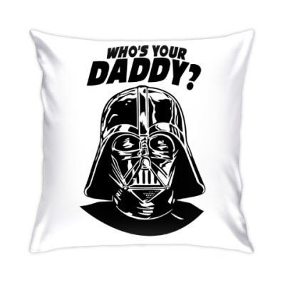 Подушка Who's Your Daddy?