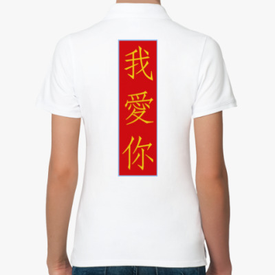 Женская рубашка поло Я люблю тебя по-китайски