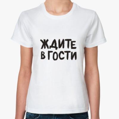 Классическая футболка ждите в гости