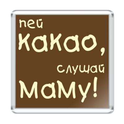 Магнит Пей какао
