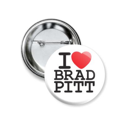 Значок 37мм Я люблю Бреда Питта