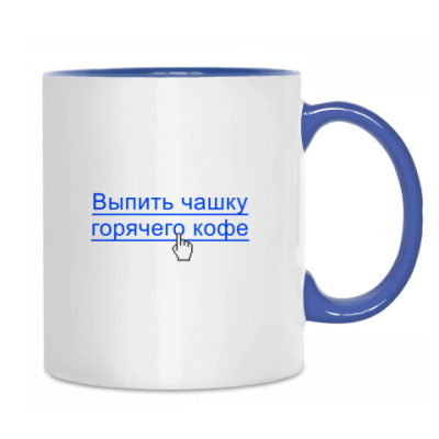 Выпить чаюкофк