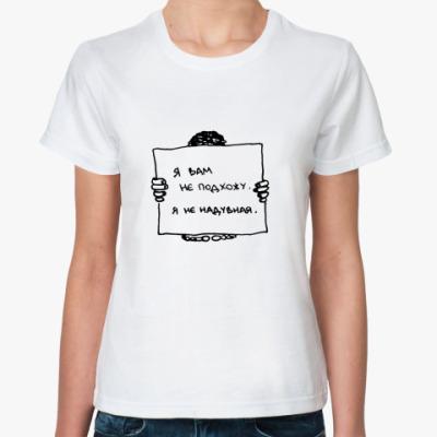Классическая футболка Не надувная