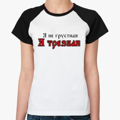 Женская футболка реглан Бремя трезвости