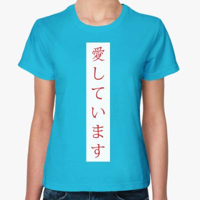 Женская футболка Я люблю тебя по-японски