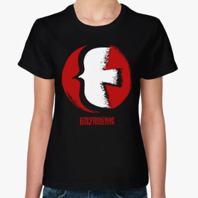 Женская футболка Футболка жен. ''Возвращение''