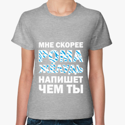 Женская футболка  (тёмный )