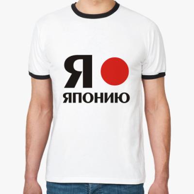Футболка Ringer-T 'Я люблю Японию'