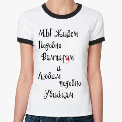 Женская футболка Ringer-T Twilight